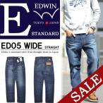 エドウィン/EDWIN E STANDARD ワイドストレート デニム ジーンズ 日本製 股上深め ED05-126 濃色ブルー 送料無料