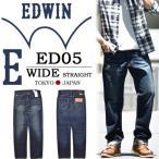 EDWIN エドウィン E-STANDARD ワイドストレート デニム ジーンズ 日本製 股上深め パンツ メンズ ED05-226 ダークヴィンテージ 送料無料