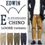 エドウィン EDWIN E-STANDARD ルーズテーパード チノパンツ アンクル丈 股上深め カラーパンツ チノパン 9分丈 8分丈 メンズ イースタンダード KED34 送料無料