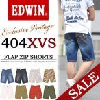 SALE エドウィン/EDWIN 404XVS フラップ ショートパンツ ショーツ デニム ジーンズ 半パン ハーフパンツ メンズ KS0024 送料無料