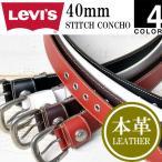 Levi's リーバイス 40mm幅 ステッチ コンチョ レザーベルト メンズ 牛革 フリーサイズ カット可 カジュアル 本革 15116091