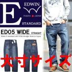 エドウィン/EDWIN E-STANDARD 大きいサイズ ビッグサイズ ワイドストレート デニム ジーンズ 日本製 股上深め ED05-126 濃色ブルー 送料無料