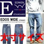 エドウィン/EDWIN E-STANDARD 大きいサイズ ビッグサイズ ワイドストレート デニム ジーンズ 日本製 股上深め ED05-146 中色ブルー 送料無料