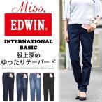 Miss EDWIN エドウィン レディース インターナショナルベーシック 股上深め ゆったりテーパード 送料無料 MEF08