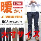 SALE エドウィン EDWIN 大寸 大きいサイズ 秋冬限定 暖か 503 WILD FIRE ワイルドファイア ストレート 暖パン メンズ 日本製 E503WF 送料無料