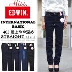 エドウィン/Miss EDWIN レディース インターナショナルベーシック 403 股上やや深め ストレート デニム ジーンズ パンツ ミスエドウィン 日本製 ME403 送料無料