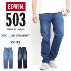 EDWIN エドウィン 503R 504 ルーズストレート ストレッチデニム ジーンズ 日本製 メンズ 送料無料 E504R