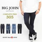 BIG JOHN ビッグジョン COMPLETE FREE 305 スキニー 日本製 ストレッチデニム ジーンズ タイトストレート メンズ ビックジョン BJM305F 送料無料