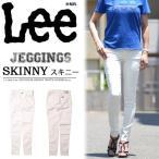 リー Lady Lee レディース JEGGINGS SKINNY ジェギンス スキニー レギンスパンツ ジーンズ デニム 日本製 レギパン LL0360-318 ホワイト 送料無料