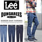 リー Lee ダンガリーズ ウエストリブ ベイカーパンツ ストレッチデニム イージーパンツ リブパンツ メンズ LEE LM4776 送料無料