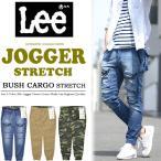 リー / Lee JOGGERS ブッシュカーゴ ...