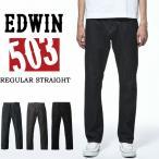 EDWIN エドウィン New503 GRAND DENIM 503 レギュラーストレート 日本製 股上深め デニム 定番 EDWIN-ED503 送料無料