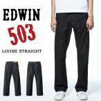 ショッピングデニム エドウィン EDWIN New503 GRAND DENIM ルーズストレート 504 日本製 股上深め 国産 デニム ジーンズ ジーパン 太め 定番 ED504 送料無料