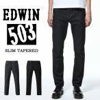 ショッピングデニム EDWIN エドウィン New503 GRAND DENIM 502 タイトストレート 日本製 股上深め 国産 デニム ジーンズ ジーパン 定番 細め ED502 送料無料