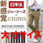 エドウィン EDWIN 大寸 大きいサイズ ジャージーズ チノ ストレート チノパンツ スゴーイらく トラウザーパンツ メンズ EDWIN-ERK003 送料無料