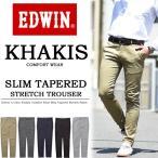 エドウィン EDWIN 402 KHAKIS スリムテーパード トラウザー チノパンツ スラックス ストレッチ タイト 細め メンズ K0402 送料無料