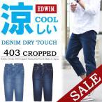 EDWIN エドウィン 夏限定商品  403 ドライタッチ クロップドパンツ ストレッチ 日本製 COOL メンズ デニム ジーンズ  涼しいパンツ 半端丈 7分丈 E43DD 送料無料