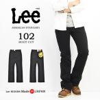 リー/Lee アメリカンスタンダード 102 ブーツカット デニム 股上深め 日本製 メンズ 01020-75 ブラックツイル 送料無料