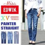 Miss EDWIN エドウィン レディース XV ペインターパンツ ストレート ストレッチデニム ジーンズ 送料無料 MX113
