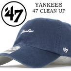 47BRAND フォーティーセブンブランド ローキャップ 帽子 アジャスターバック ウォッシュ yankees刺繍 ネイビー BSRNS17GWS-NY