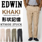 EDWIN エドウィン 503 KHAKI  ツータック トラウザー