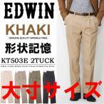 大きいサイズ EDWIN エドウィン 503 KHAKI  ツータッ