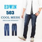SALE EDWIN エドウィン 503 COOL ドライメッシュ レギュラーストレート ストレッチ クール 涼しいデニム 送料無料 E503CM