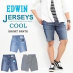 大きいサイズ EDWIN エドウィン ジャージーズ クール