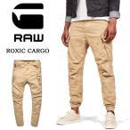 G-STAR RAW ジースターロウ  ROXIC CARGO カーゴパンツ テーパード  メンズ D14515-4893-436  SAHARA ベージュ