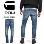 G-STAR RAW ジースターロウ  3301 SLIM ジーンズ デニム  スリム パンツ ストレッチ 51001-8968-2965