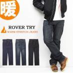 大きいサイズ ROVER TRY 暖かいパンツ デニム メンズ ストレッチ 裏起毛 暖かい 裏フリース ストレート 5548