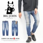 ビッグジョン(Big John)