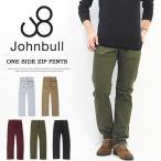 Johnbull ジョンブル ストレッチサテン ワンサイドジップパンツ タイトストレート 日本製 カラーパンツ 定番 メンズ 送料無料 11655