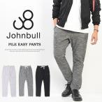 Johnbull ジョンブル パイル イージーパンツ リラックスパンツ パンツ テーパード スウェットパンツ スエットパンツ ストレッチ メンズ 21251