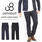 Johnbull ジョンブル スリム テーパード ダーツジーンズ 日本製 メンズ デニムパンツ スキニーパンツ 送料無料 11809 インディゴブルー ブラック