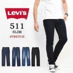 Levi's リーバイス 511 スリムフィット ジーンズ デニム ストレッチ パンツ タイト スキニー メンズ 送料無料 04511