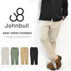Johnbull ジョンブル パッカー イージーパンツ 日本製 パンツ テーパード ストレッチ 軽い メンズ 送料無料 21391