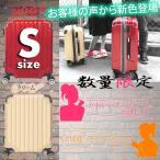 スーツケース 小型 人気 ランキング