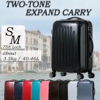 スーツケース 拡張 SMサイズ 大容量 TSAロック 8輪 ダブルキャスター おしゃれ キャリーケース