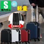 スーツケース 機内持ち込み Mサイズ mini 55cm TSAロック搭載 超軽量 両面ABS