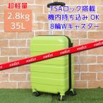 アウトレット スーツケース 機内持込み ダブルキャスター Sサイズ キャリーケース 小型 超軽量 TSAロック 54cm