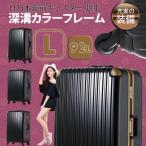 スーツケース Lサイズ キャリーケース 大型 深溝カラーフレーム 日乃本キャスター