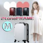 スーツケース Mサイズ 4輪 軽量 キャリーケース フレーム ABS+ポリカーボネイト 3日