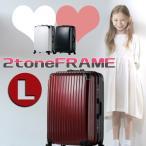 スーツケース 大型 L 軽量 キャリーケース 一週間以上 (72cm) 受託手荷物無料 最大サイズ