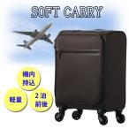 エントリーでP6倍/スーツケース 機内持ち込み  キャリーケース 4輪 SS ソフトキャリーバッグ 超軽量 キャスター トランクケース 旅行用かばん ビジネス 出張