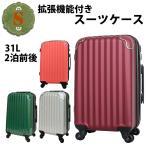 スーツケース コインロッカー Sサイズ 拡張 機内持ち込み キャリーケース 超軽量 TSAロック