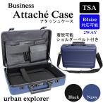 アタッシュケース ビジネスバッグ 機内持ち込み B4 収納 サイズ B4まで対応可 ショルダー付き キャリーオン 軽量 ABS樹脂