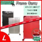 アウトレット GREENWICH POLO CLUB スーツケース キャリーケース フレーム Lサイズ TSAロック 大型 5-7日