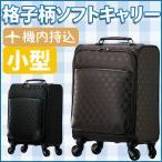 ソフトキャリーバッグ 超軽量 LCC 機内持ち込み コインロッカー 4輪 Sサイズ 格子柄 キャリーバッグ スーツケース