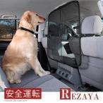 犬 猫 ペット用 ドライブ セーフティーネット ネットバリア  カーセーフティーネット 後部座席 移動防止 ネット 仕切り 簡単装着   車内用防護ネット